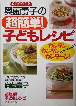 奥薗寿子の超簡単!子どもレシピ カンタン・カンタン・カンターン(単行本)
