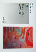 岡本かの子/上村松園近代浪漫派文庫26