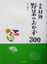 素材別 野菜のおかず300(単行本)