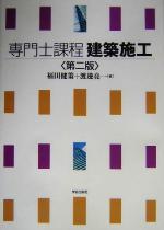 専門士課程 建築施工(専門士課程)(単行本)