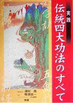 実践 伝統四大功法のすべて(DVD1枚付)(単行本)