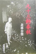九十三齢春秋(単行本)