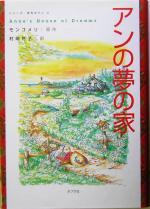 アンの夢の家(シリーズ・赤毛のアン4)(児童書)