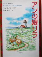 アンの娘リラ(シリーズ・赤毛のアン6)(児童書)