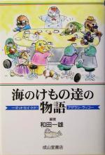海のけもの達の物語 オットセイ・トド・アザラシ・ラッコ(単行本)