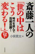 斎藤一人の「世の中はこう変わる!」 時代を読んで百戦百勝!(単行本)