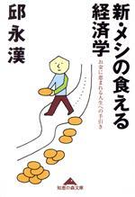 新・メシの食える経済学 お金に恵まれる人生への手引き(知恵の森文庫)(文庫)