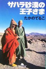 サハラ砂漠の王子さま(幻冬舎文庫)(文庫)