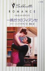 一晩だけのフィアンセ(シルエット・ロマンス)(新書)