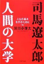 司馬遼太郎。人間の大学 人生の基本を学ぶために(PHP文庫)(文庫)