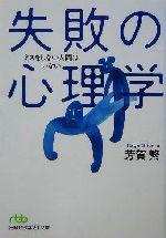 失敗の心理学 ミスをしない人間はいない(日経ビジネス人文庫)(文庫)