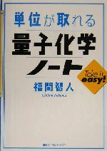 単位が取れる量子化学ノート(単位が取れるシリーズ)(単行本)