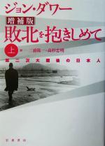 敗北を抱きしめて 増補版 第二次大戦後の日本人(上)(単行本)