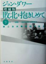敗北を抱きしめて 増補版 第二次大戦後の日本人(下)(単行本)