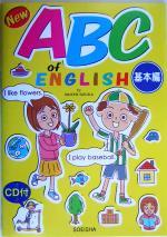 New ABC of ENGLISH 基本編(基本編)(CD1枚、別冊1冊付)(児童書)