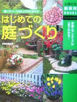 はじめての庭づくり 狭いスペースをじょうずに生かす(主婦の友新実用BOOKS)(単行本)