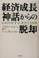経済成長神話からの脱却(単行本)