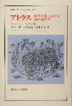 アトラス 現代世界における知の地図帳(叢書・ウニベルシタス807)(単行本)