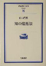 知の遠近法(岩波現代文庫 学術130)(文庫)