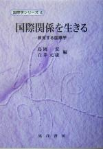 国際関係を生きる教育する国際学国際学シリーズ4