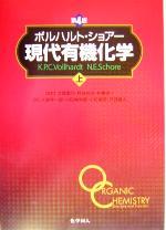 ボルハルト・ショアー 現代有機化学 第4版(上)(単行本)