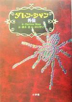 ダレン・シャン外伝(児童書)