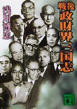 戦後政財界三国志(講談社文庫)(文庫)