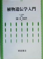 植物遺伝学入門(単行本)