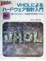VHDLによるハードウェア設計入門 言語入力によるロジック回路設計手法を身につけよう(Design wave basic)(単行本)