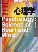 心理学(New Liberal Arts Selection)(単行本)
