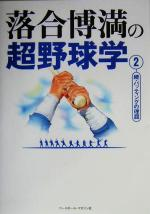 落合博満の超野球学-続・バッティングの理屈(2)(単行本)