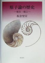 原子論の歴史 復活・確立(下)(単行本)