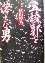 五稜郭を落した男(単行本)