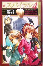 小説 スパイラル 推理の絆-幸福の終わり、終わりの幸福(COMIC NOVELS)(4)(新書)