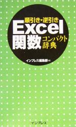 順引き・逆引き Excel関数コンパクト辞典(新書)