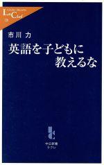 英語を子どもに教えるな(中公新書ラクレ)(新書)