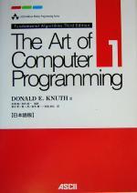 The Art of Computer Programming 日本語版-Fundamental Algorithms(ASCII Addison Wesley Programming Series)(Volume1)(単行本)