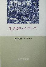 生きがいについて(神谷美恵子コレクション)(単行本)