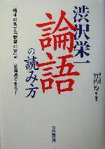 渋沢栄一「論語」の読み方(単行本)