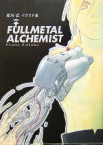 FULLMETAL ALCHEMIST 荒川弘イラスト集(1)(単行本)