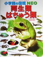 両生類・はちゅう類(小学館の図鑑NEO6)(CD1枚付)(児童書)