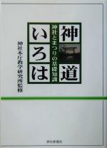 神道いろは 神社とまつりの基礎知識(単行本)