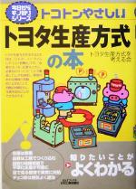 トコトンやさしいトヨタ生産方式の本(B&Tブックス今日からモノ知りシリーズ)(単行本)