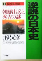 逆説の日本史 朝鮮出兵と秀吉の謎-戦国乱世編(11)(単行本)
