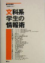 文科系学生の情報術(単行本)
