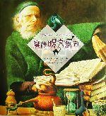 魔法使いになるための魔法の呪文教室(児童書)