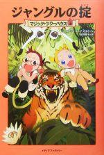ジャングルの掟(マジック・ツリーハウス10)(児童書)