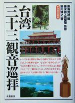 台湾三十三観音巡拝(単行本)