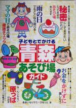 子どもとでかける青森あそび場ガイド(単行本)