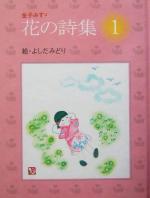 金子みすゞ花の詩集(1)(新書)